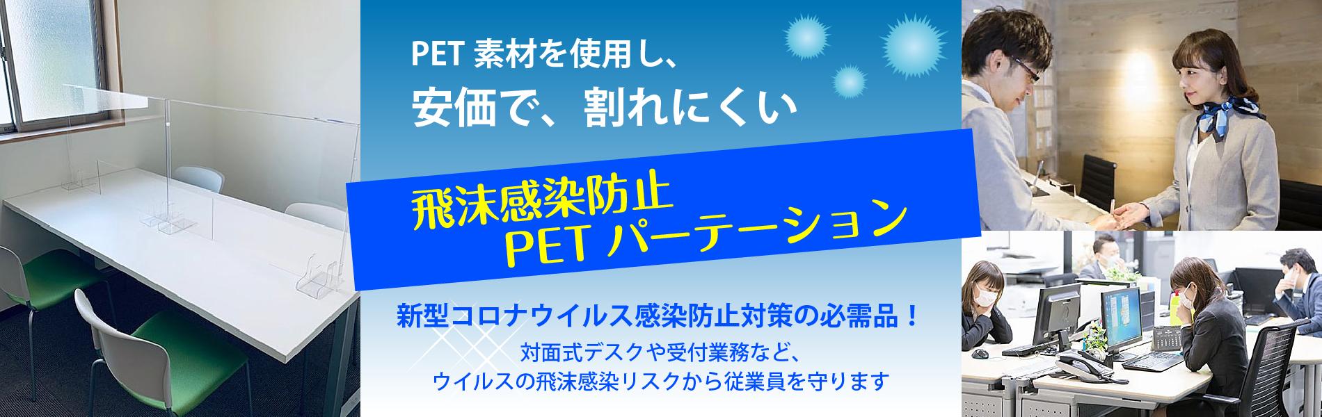 飛沫感染防止PETパーテーション